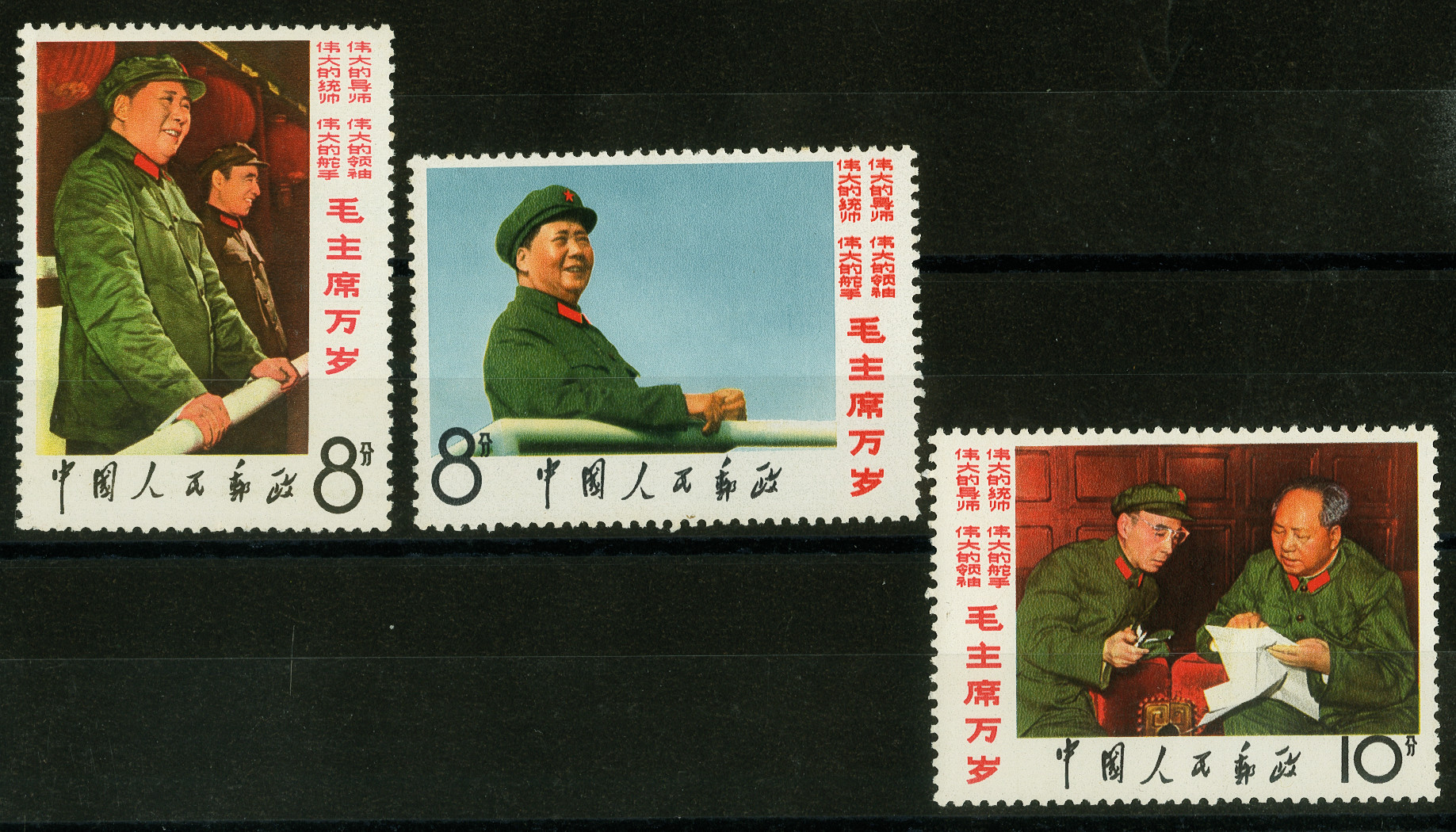 Lot 1002 - Overseas People's Republic of China -  Heinrich Koehler Auktionen Auction #367- Day 1