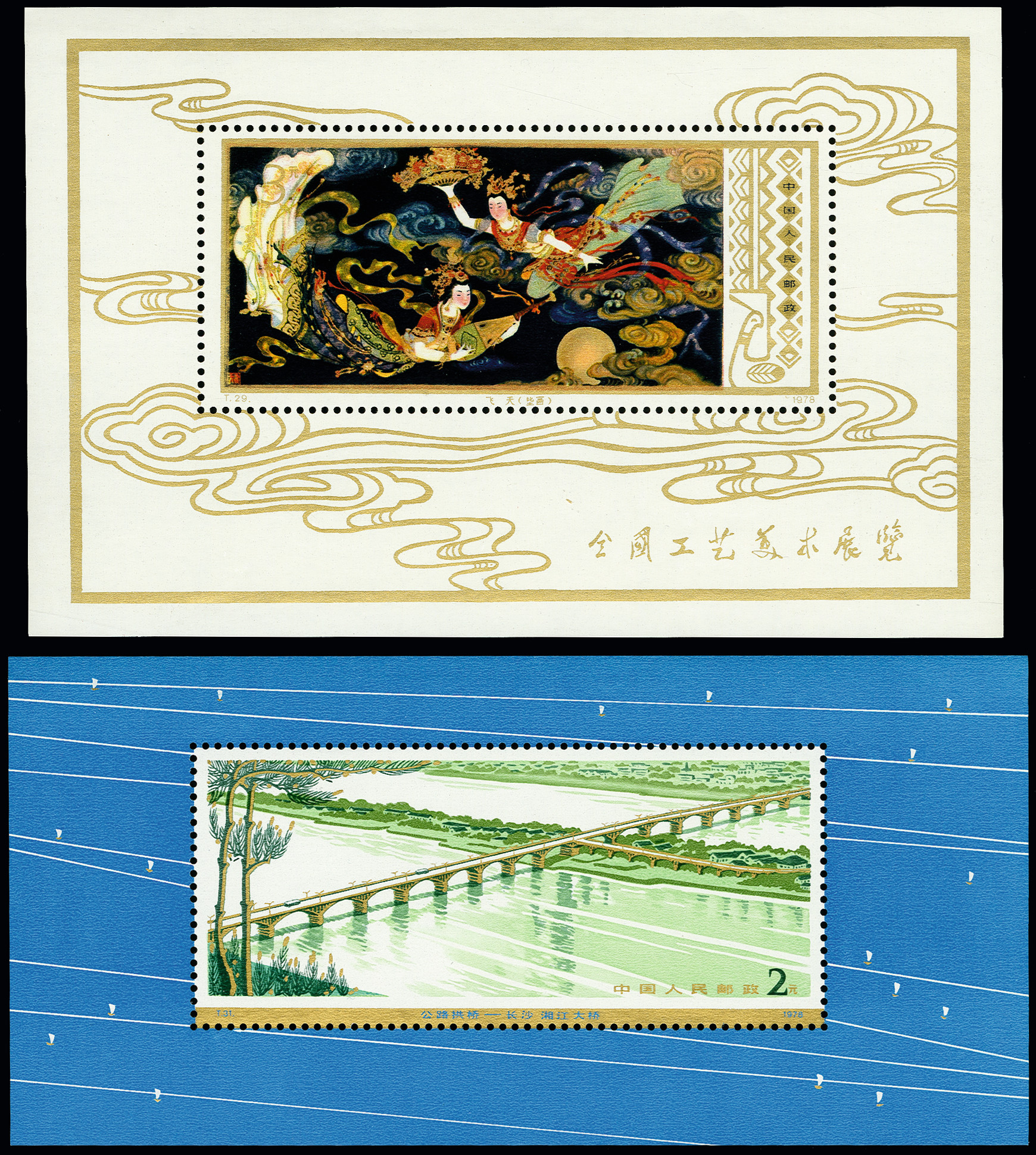Lot 1009 - Overseas People's Republic of China -  Heinrich Koehler Auktionen Auction #367- Day 1