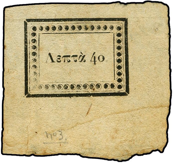 Lot 270 - europe Greece -  Heinrich Koehler Auktionen Auction #367- Day 1