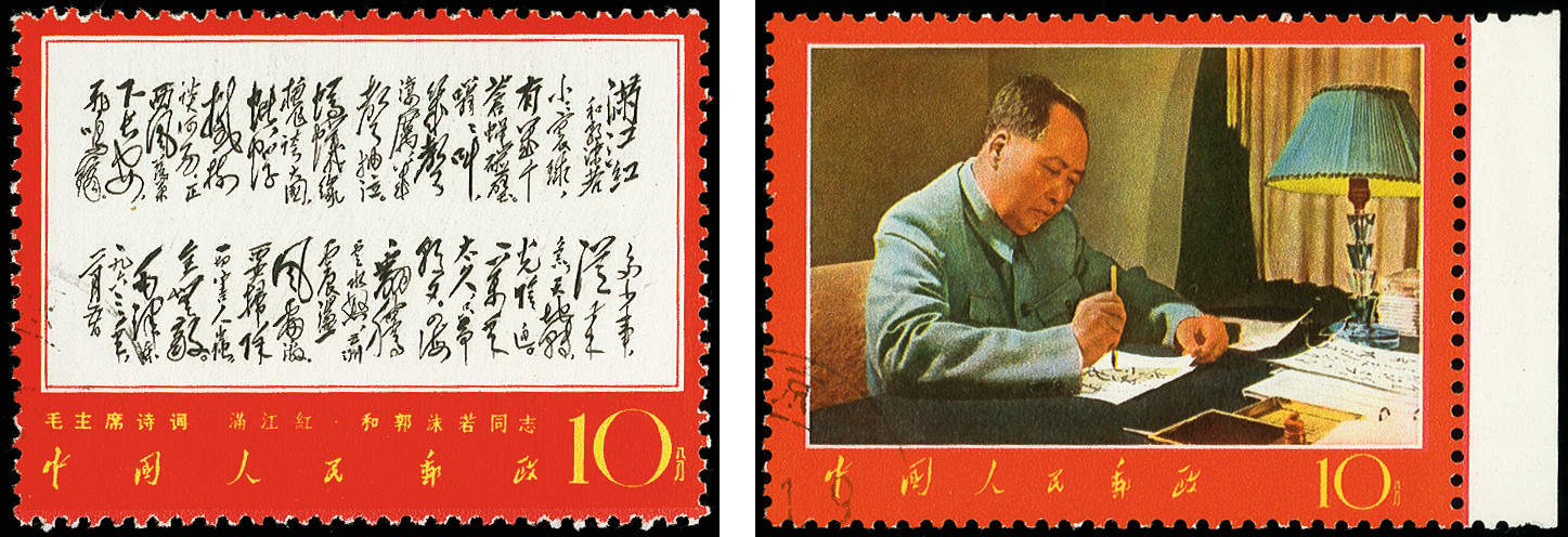 Lot 1003 - Overseas People's Republic of China -  Heinrich Koehler Auktionen Auction #367- Day 1