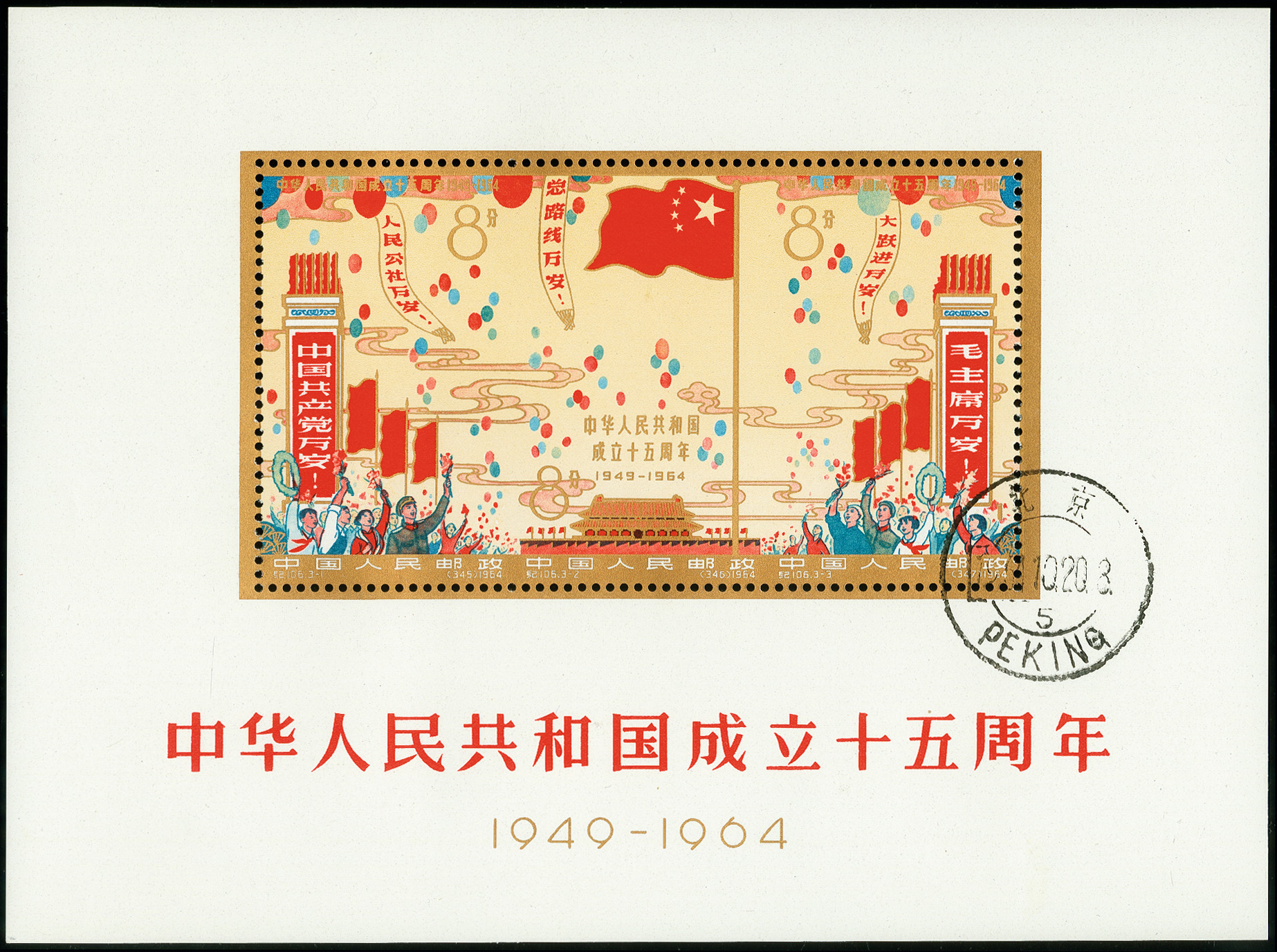 Lot 998 - Overseas People's Republic of China -  Heinrich Koehler Auktionen Auction #367- Day 1