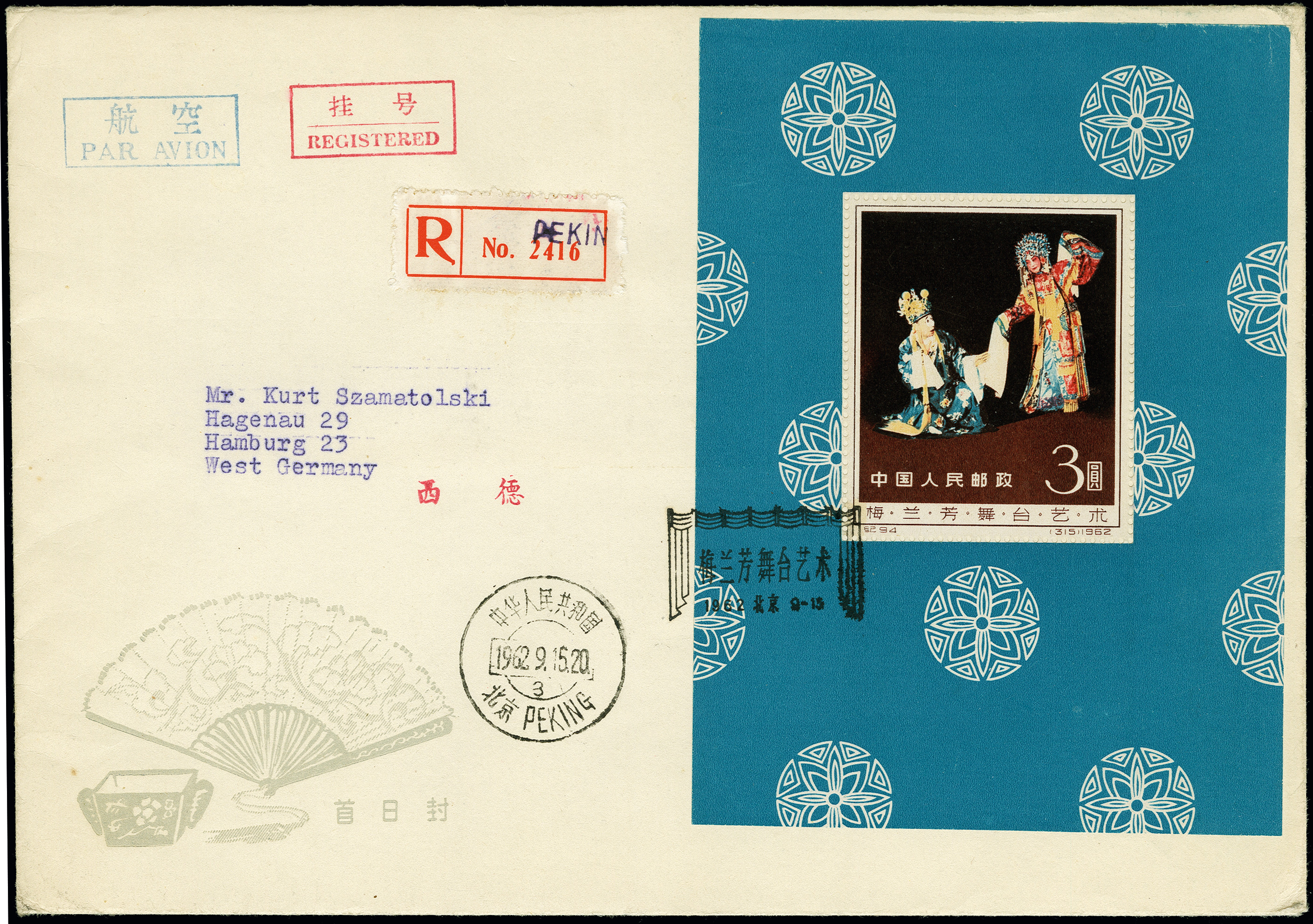 Lot 996 - Overseas People's Republic of China -  Heinrich Koehler Auktionen Auction #367- Day 1