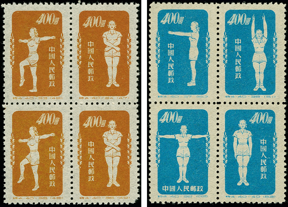 Lot 993 - Overseas People's Republic of China -  Heinrich Koehler Auktionen Auction #367- Day 1