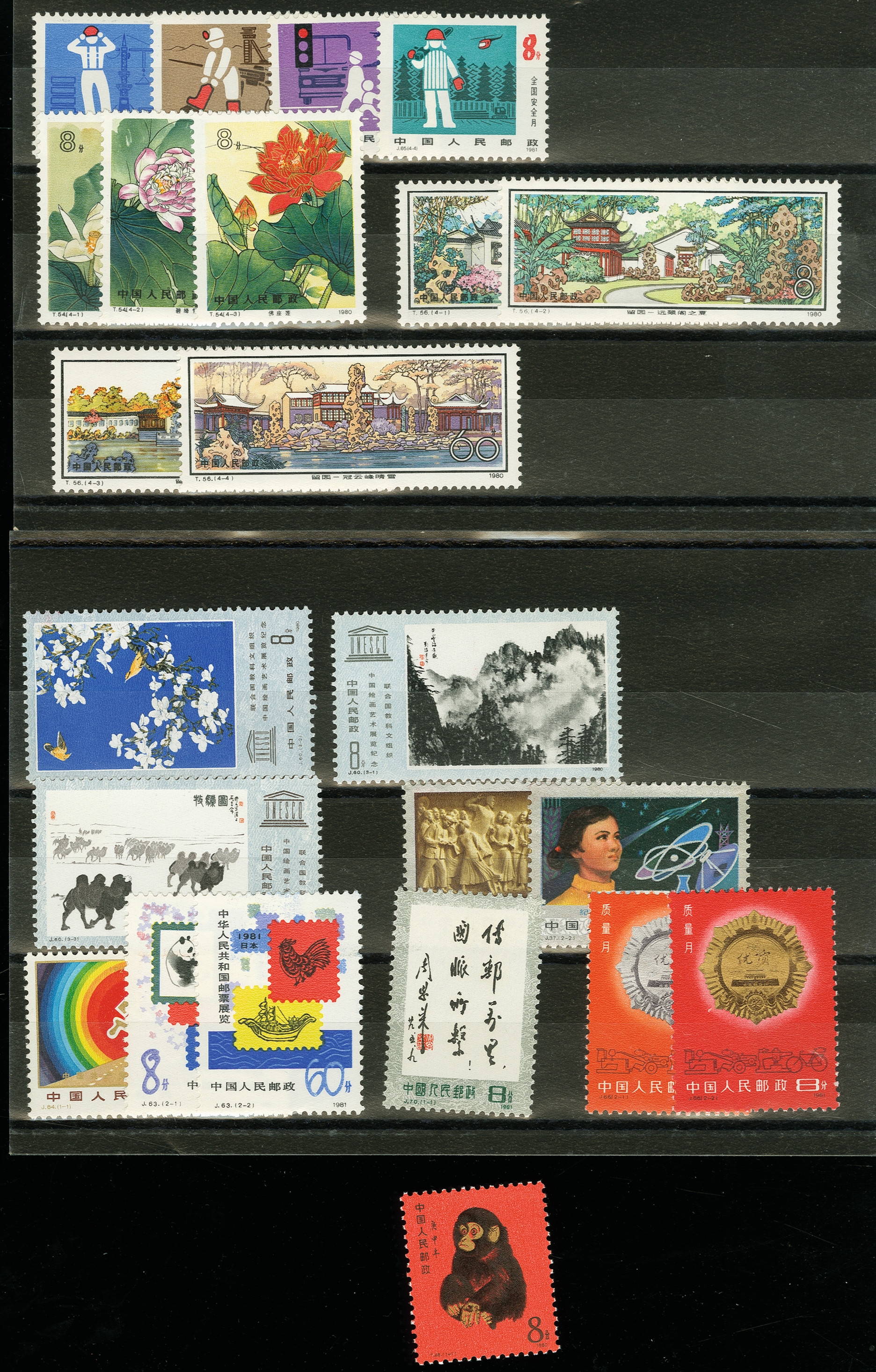 Lot 978 - Overseas People's Republic of China -  Heinrich Koehler Auktionen Auction #368- Day 1