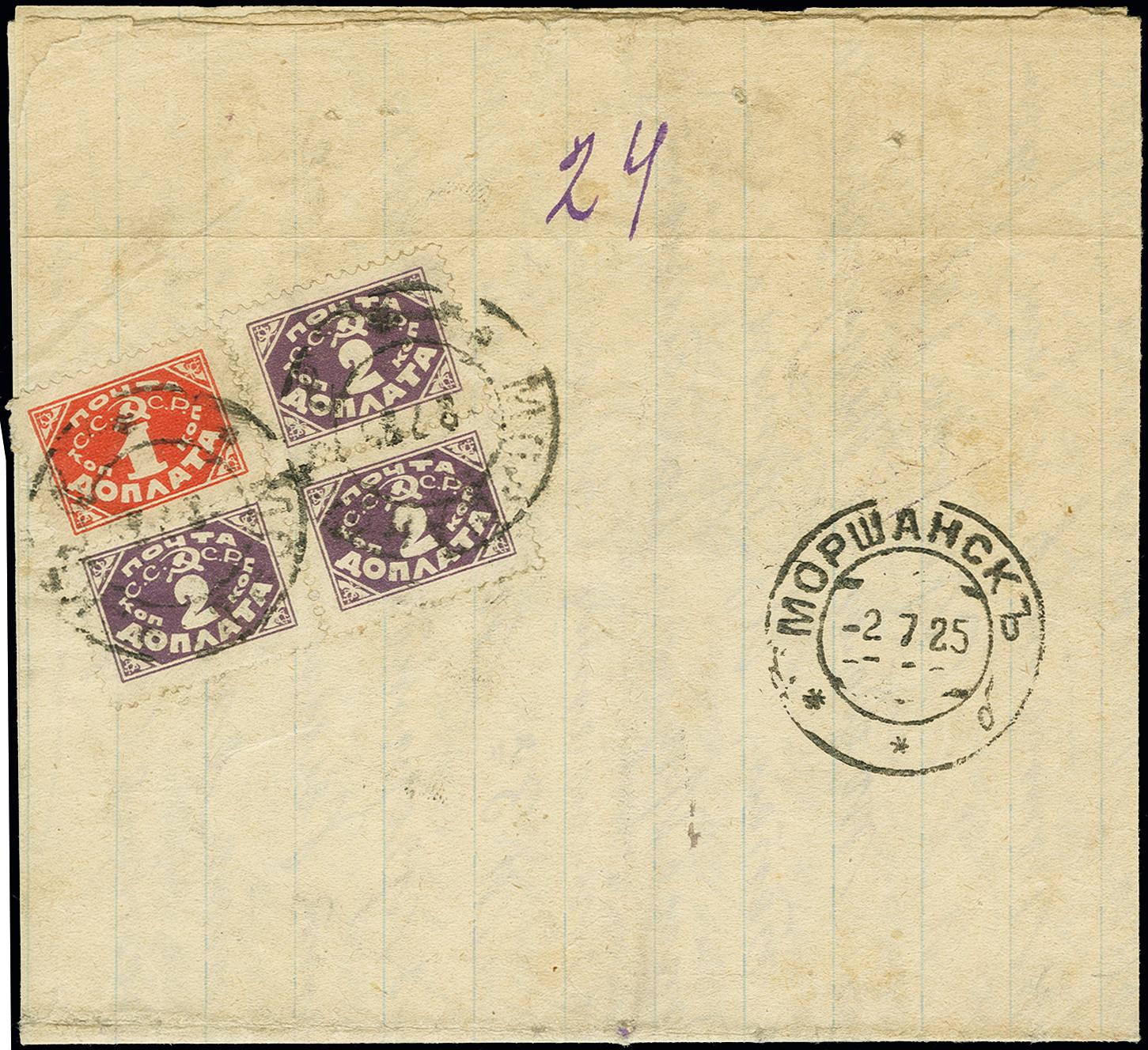 Lot 715 - levant Sovjet Union - Postage due -  Heinrich Koehler Auktionen Auction #368- Day 1
