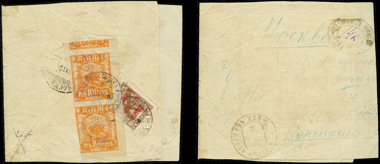 Lot 714 - levant Sovjet Union - Postage due -  Heinrich Koehler Auktionen Auction #368- Day 1