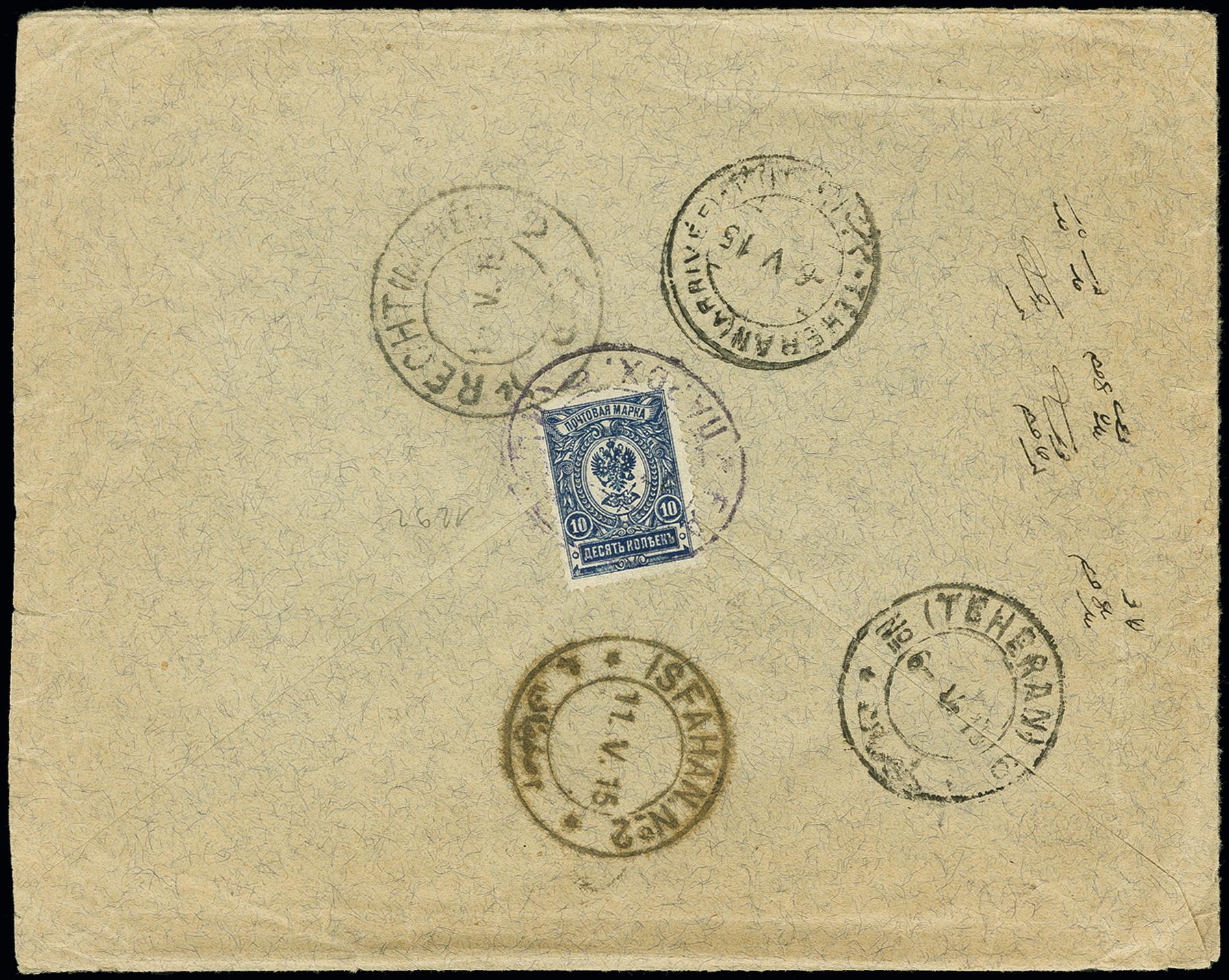 Lot 1147 - Main catalogue foreign ship mail -  Heinrich Koehler Auktionen Auction #368- Day 2