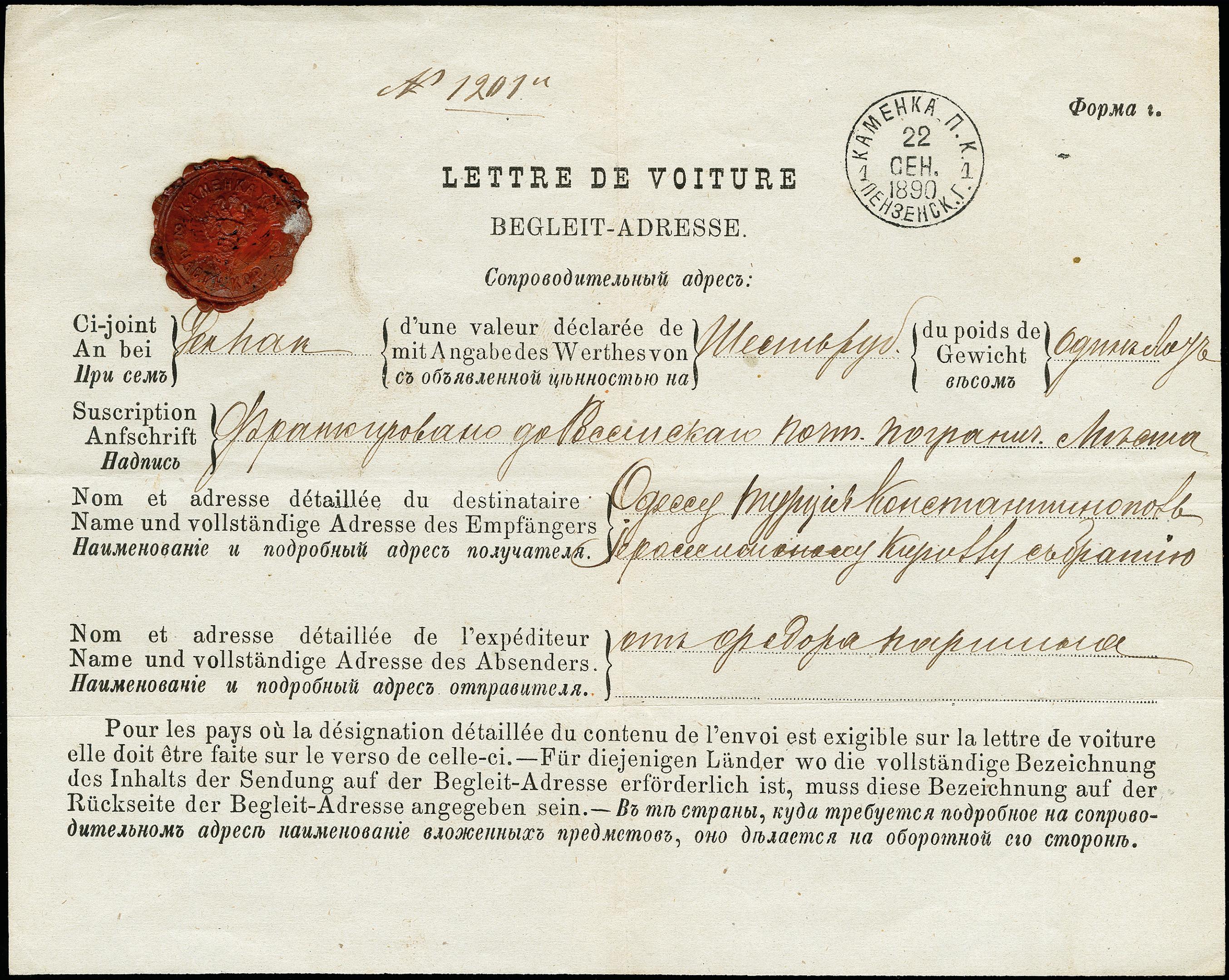 Lot 508 - europe Russia -  Heinrich Koehler Auktionen 373rd Heinrich Köhler auction - Day 1
