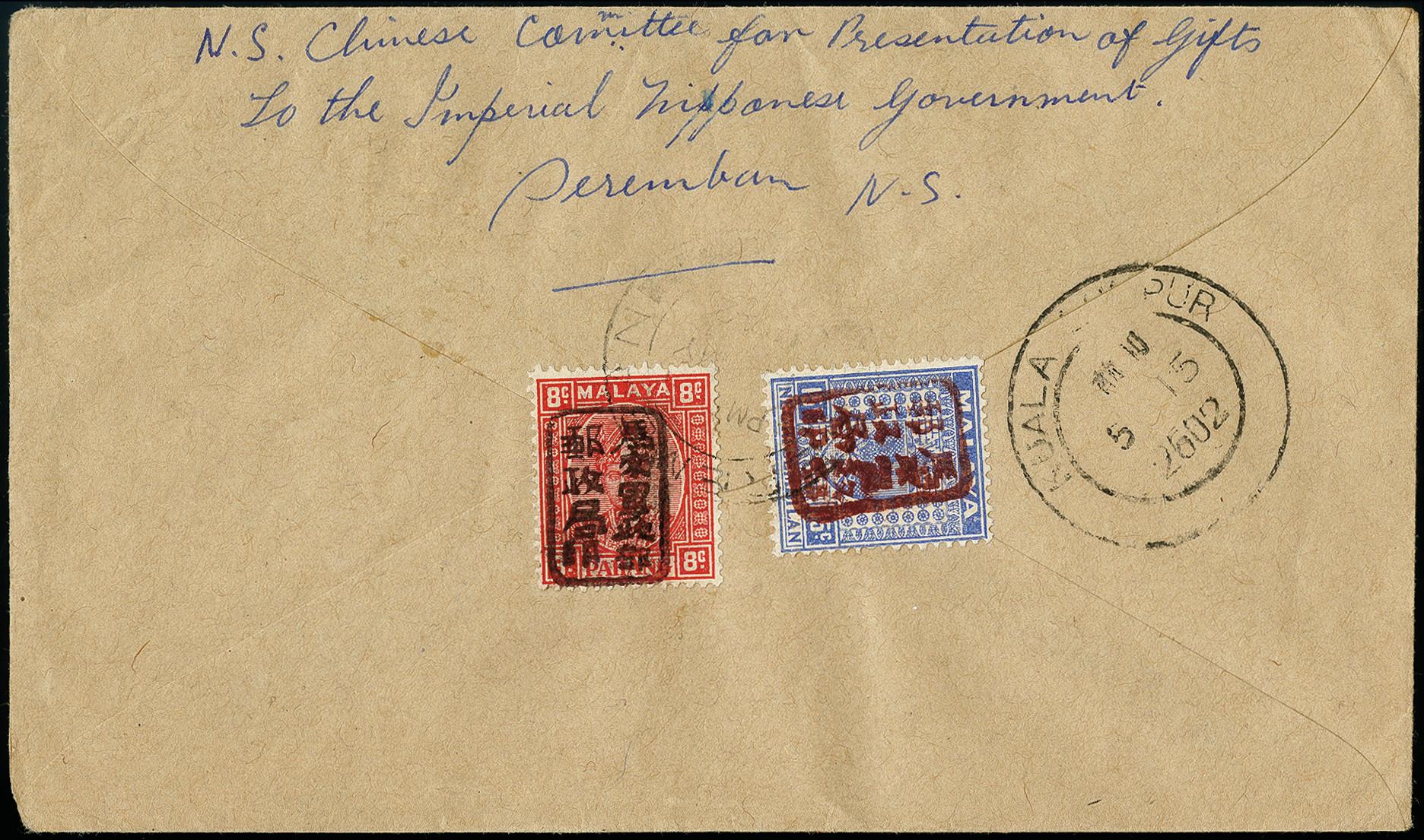 Lot 1169 - British Commonwealth Japanese Occupation of Malaya -  Heinrich Koehler Auktionen 373rd Heinrich Köhler auction - Day 2