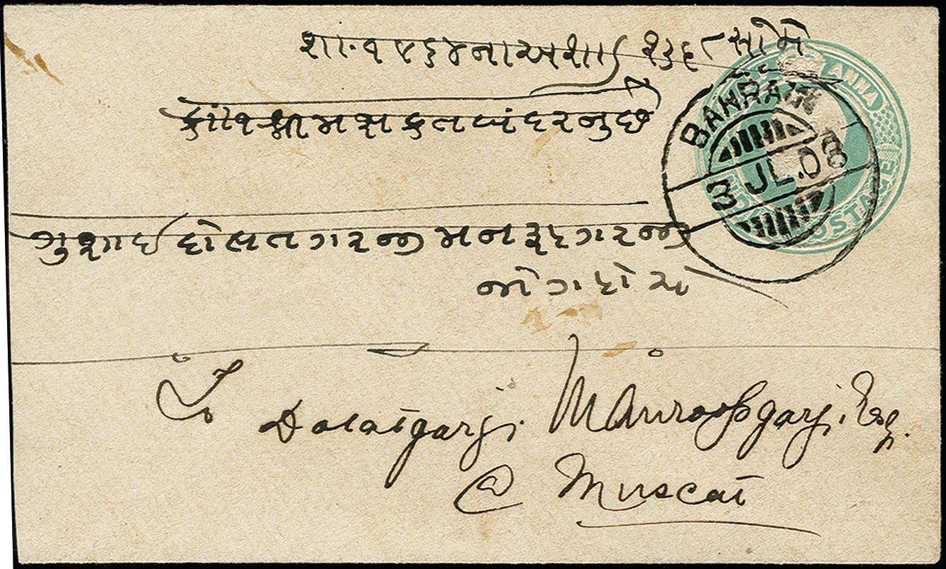 Lot 1028 - British Commonwealth Bahrain, India -  Heinrich Koehler Auktionen 373rd Heinrich Köhler auction - Day 2