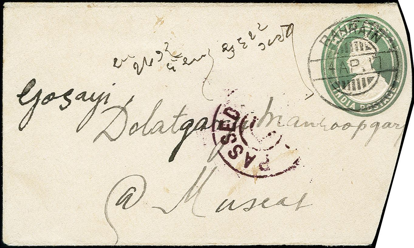 Lot 1032 - British Commonwealth Bahrain, India -  Heinrich Koehler Auktionen 373rd Heinrich Köhler auction - Day 2