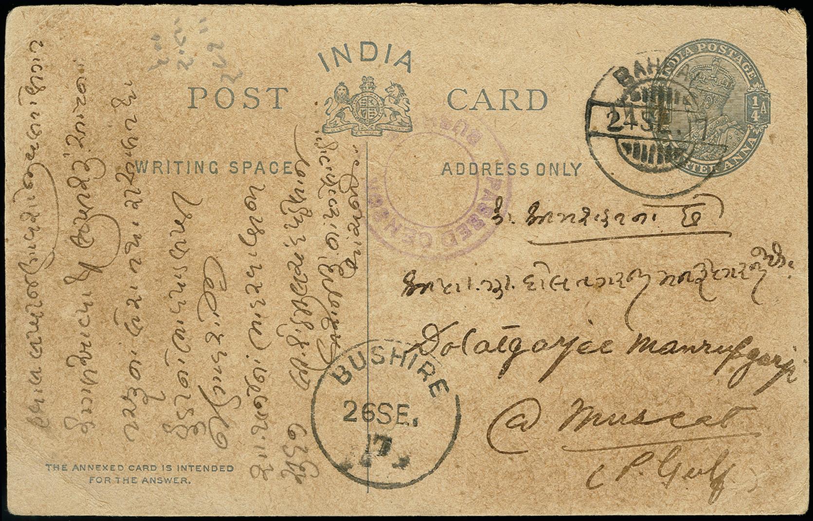 Lot 1033 - British Commonwealth Bahrain, India -  Heinrich Koehler Auktionen 373rd Heinrich Köhler auction - Day 2