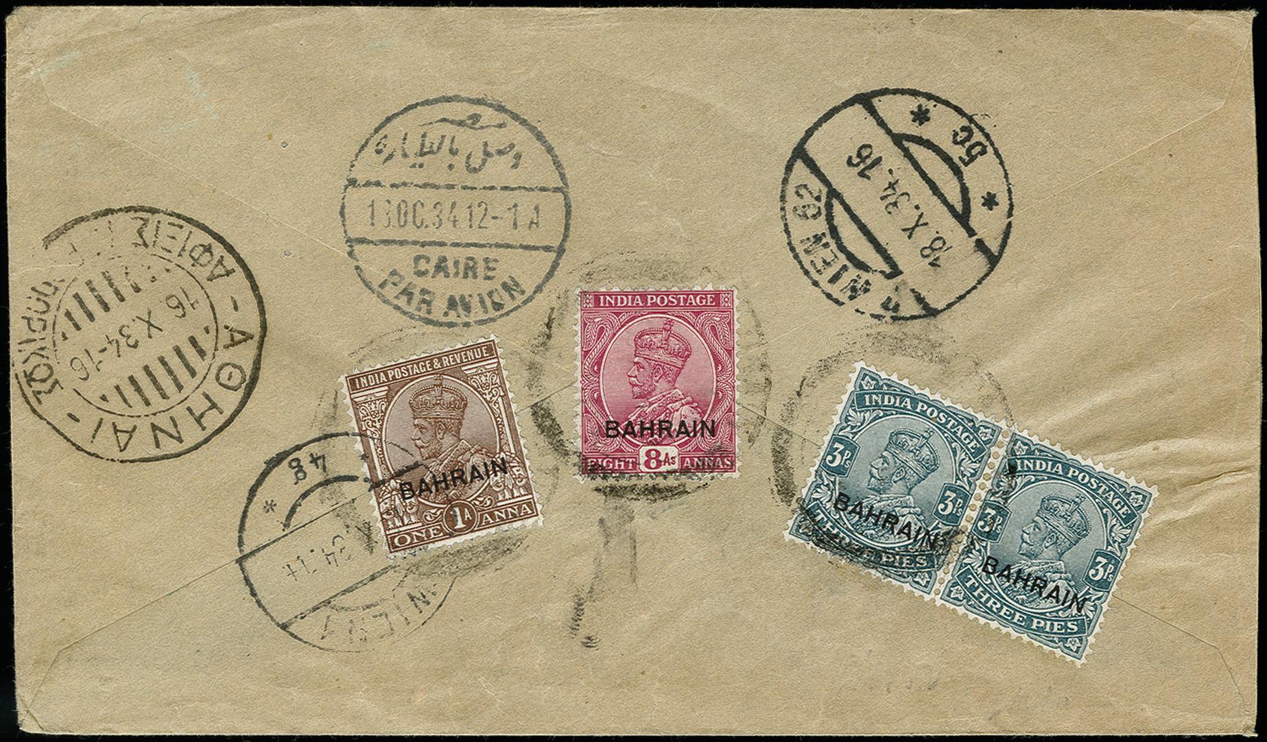 Lot 1039 - British Commonwealth bahrain -  Heinrich Koehler Auktionen 373rd Heinrich Köhler auction - Day 2