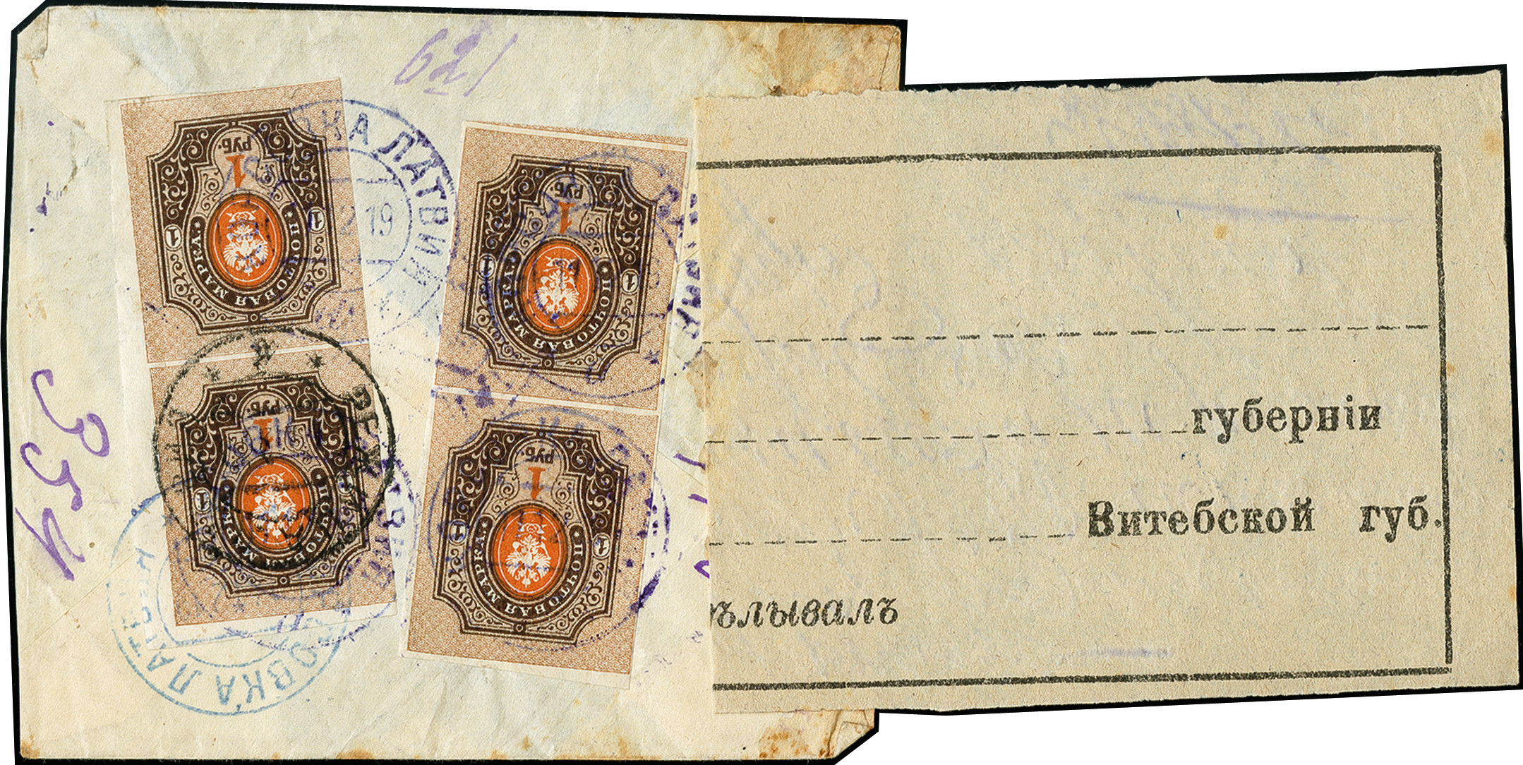 Lot 830 - europe latvia -  Heinrich Koehler Auktionen 373rd Heinrich Köhler auction - Day 1