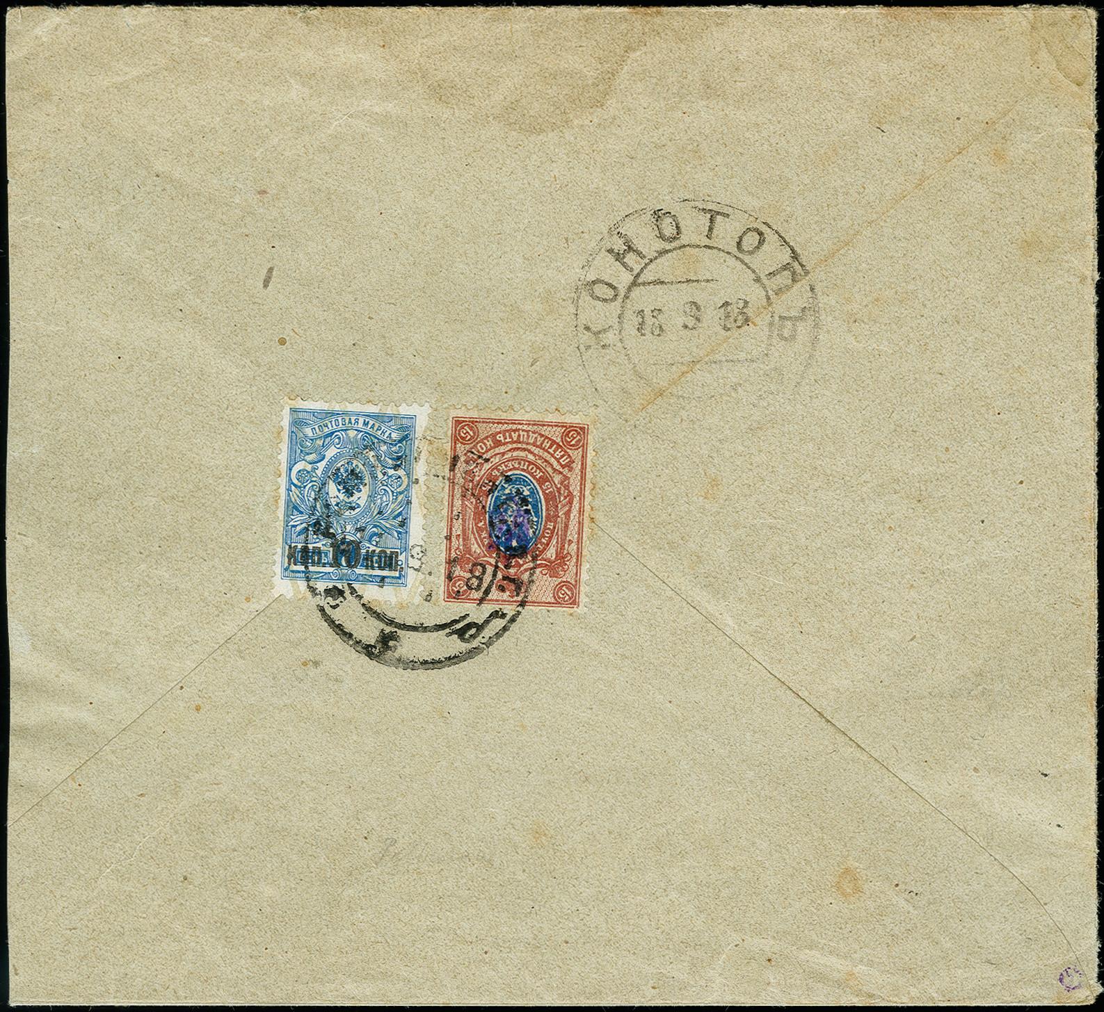 Lot 995 - europe ukraine -  Heinrich Koehler Auktionen 373rd Heinrich Köhler auction - Day 1