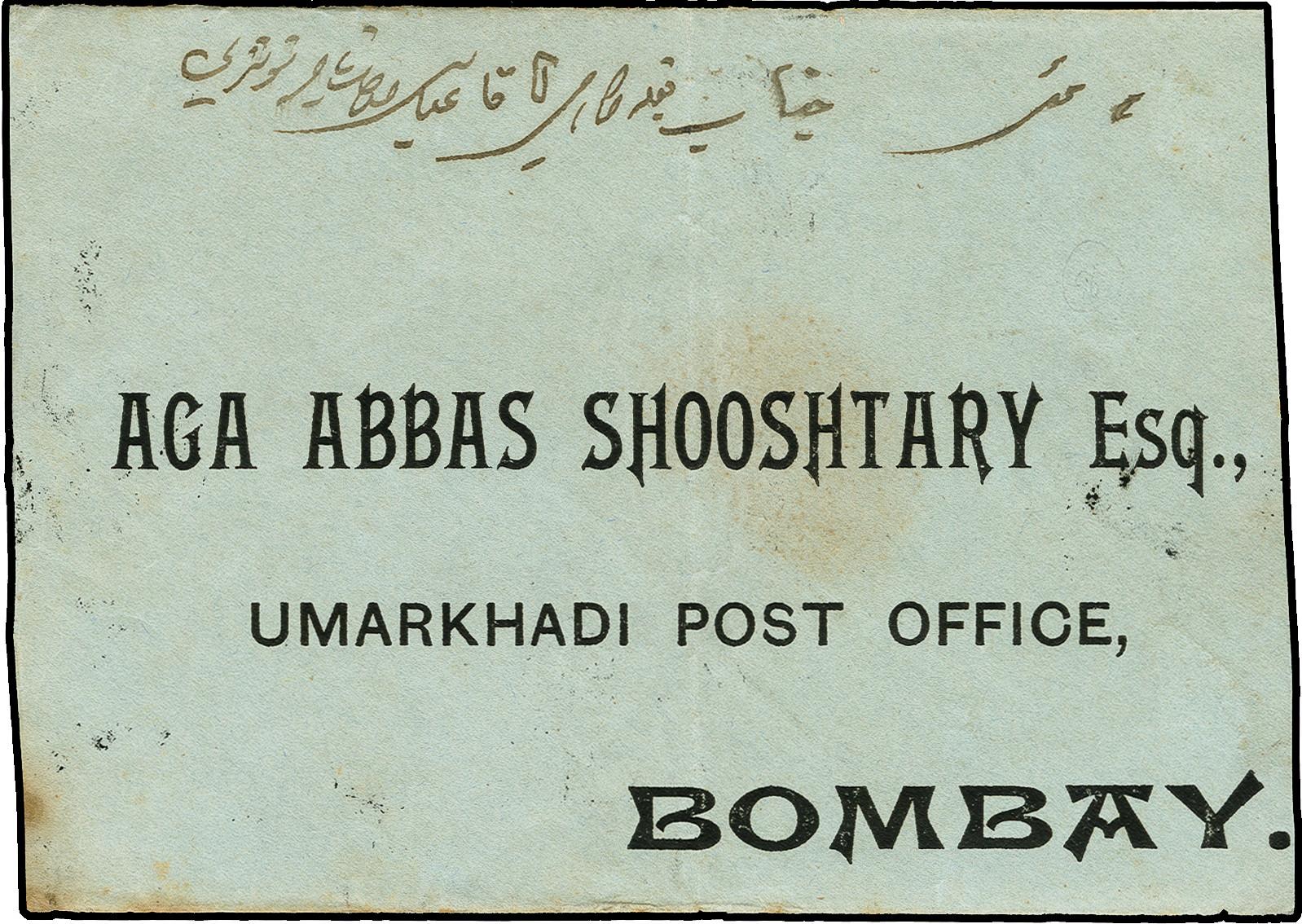 Lot 1030 - British Commonwealth India, Bahrain -  Heinrich Koehler Auktionen 373rd Heinrich Köhler auction - Day 2