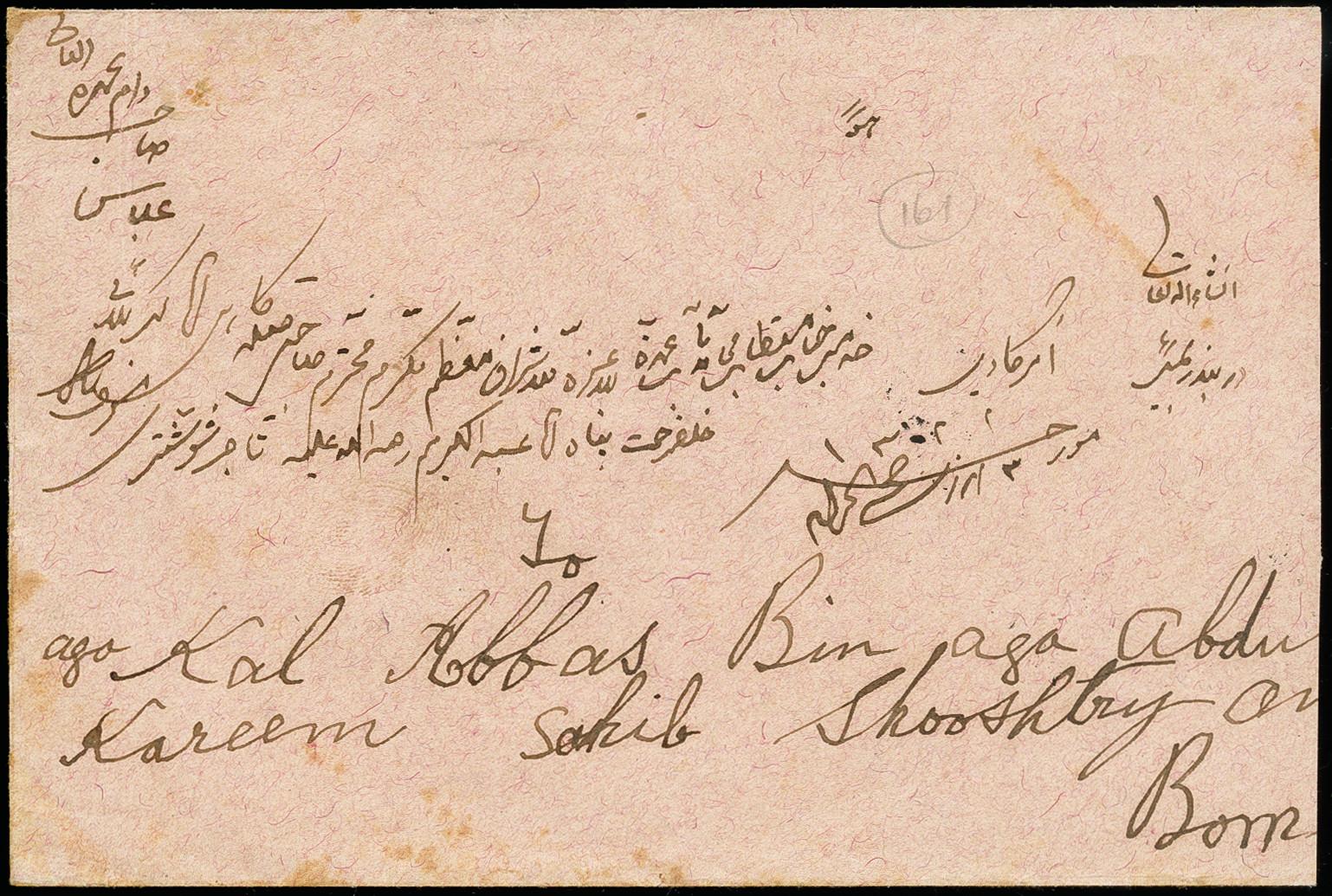 Lot 1027 - British Commonwealth Bahrain, India -  Heinrich Koehler Auktionen 373rd Heinrich Köhler auction - Day 2
