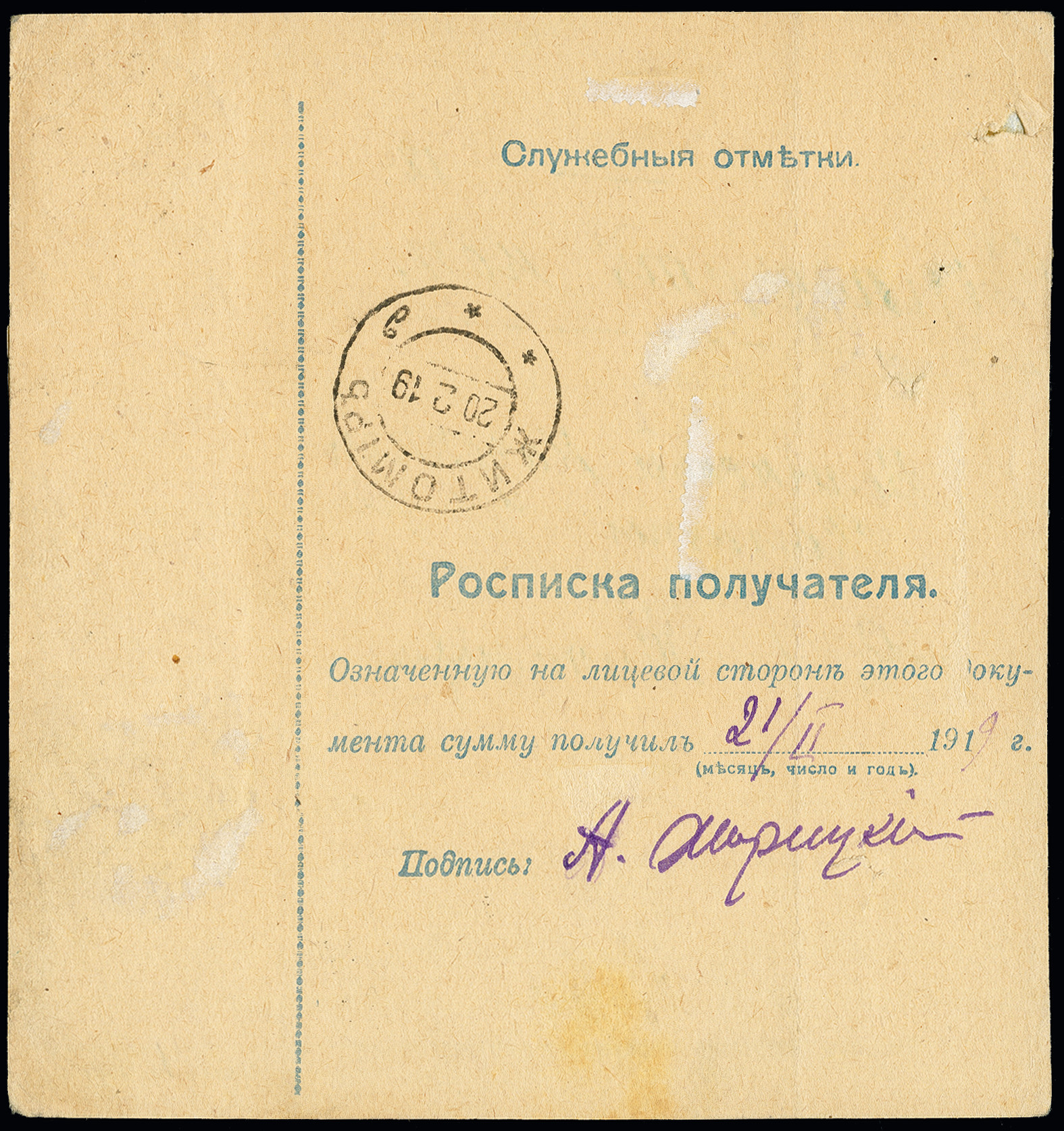 Lot 1008 - europe ukraine -  Heinrich Koehler Auktionen 373rd Heinrich Köhler auction - Day 1