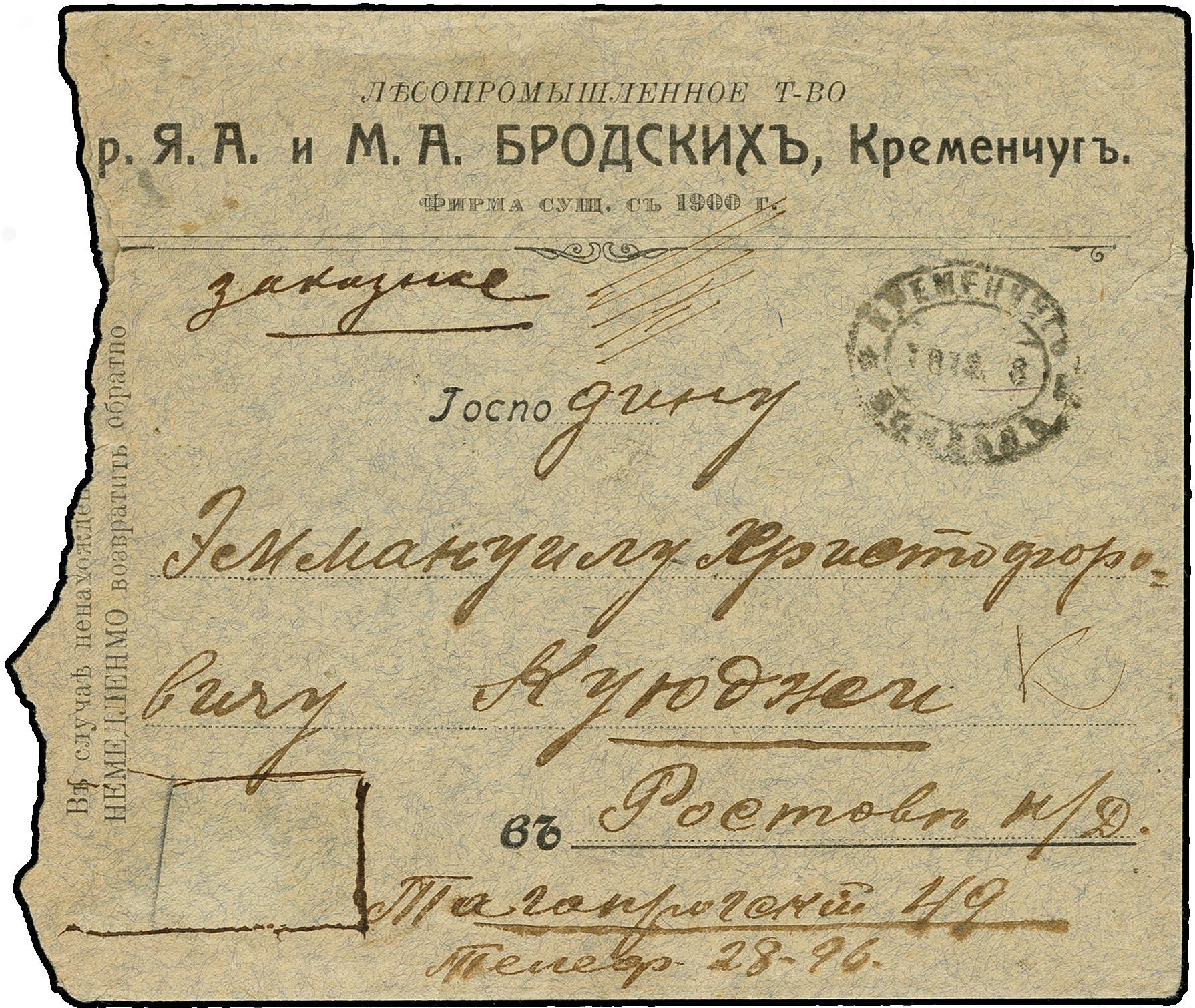 Lot 994 - europe ukraine -  Heinrich Koehler Auktionen 373rd Heinrich Köhler auction - Day 1