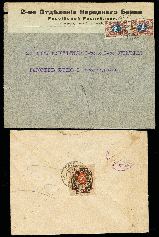 Lot 1906 - europa Russia -  Heinrich Koehler Auktionen 375rd Heinrich Köhler auction - Day 1