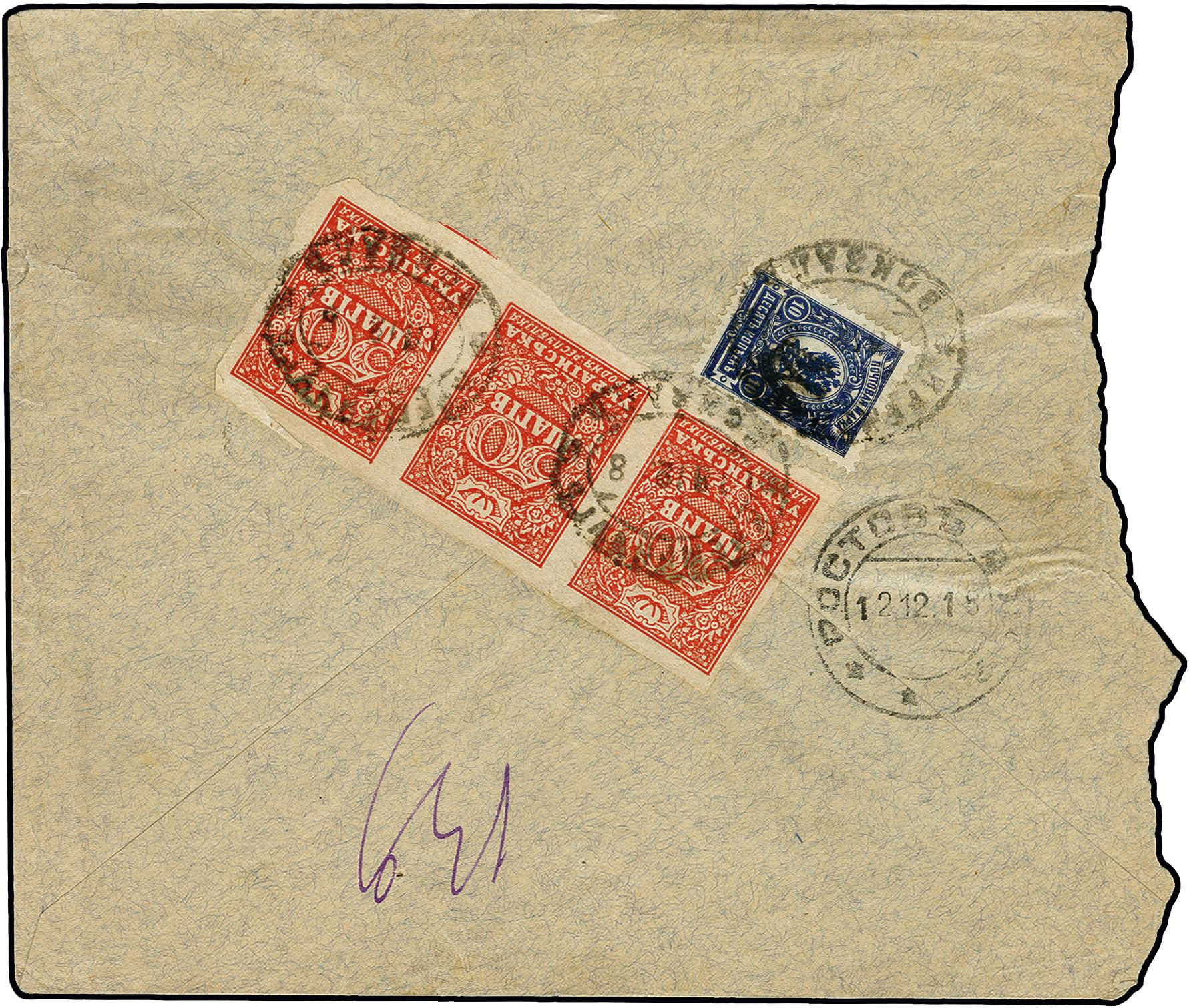 Lot 1950 - europa ukraine -  Heinrich Koehler Auktionen 375rd Heinrich Köhler auction - Day 1