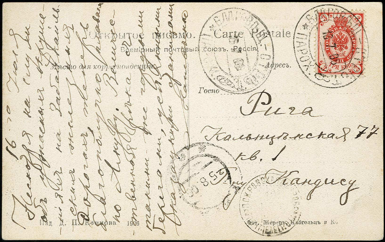 Lot 1904 - europa Russia -  Heinrich Koehler Auktionen 375rd Heinrich Köhler auction - Day 1