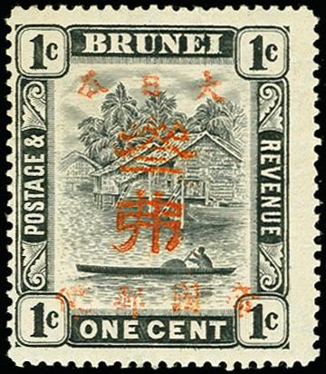 Lot 1988 - brunei Brunei - Japanese Occupation -  Heinrich Koehler Auktionen 375rd Heinrich Köhler auction - Day 1