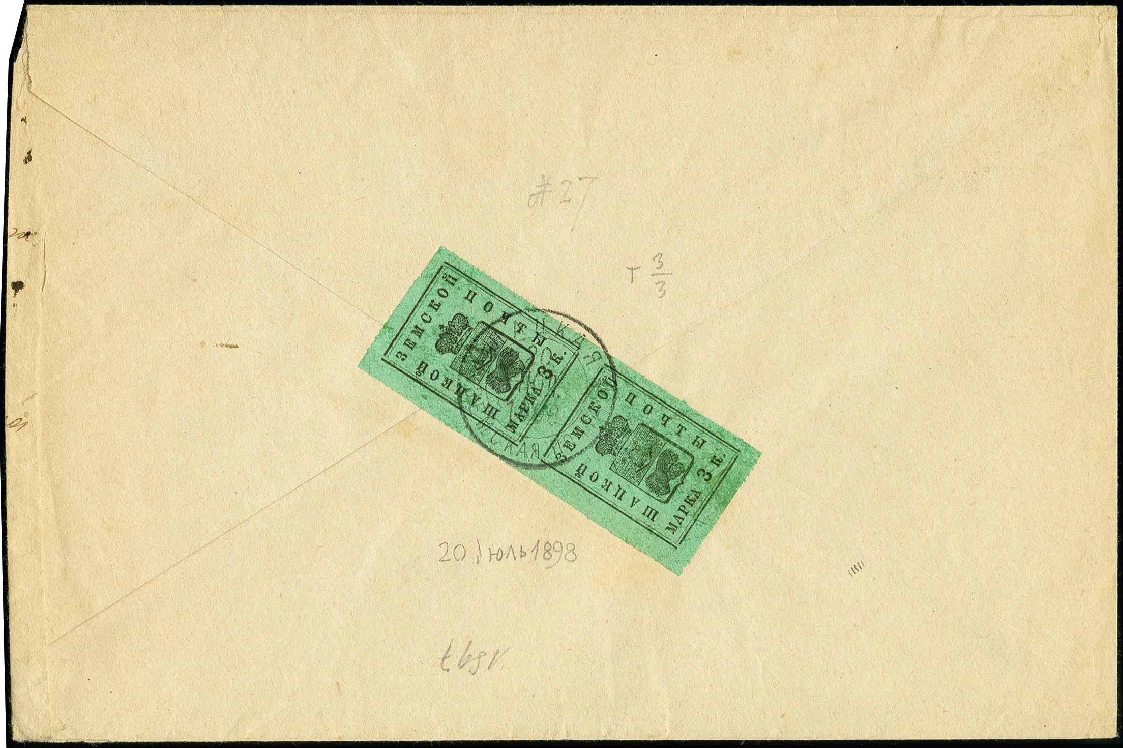Lot 1927 - russland zemstvo -  Heinrich Koehler Auktionen 375rd Heinrich Köhler auction - Day 1