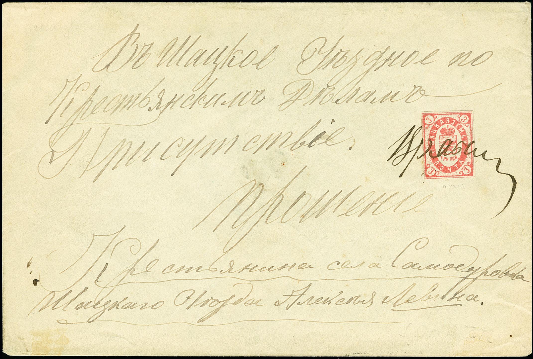 Lot 1926 - russland zemstvo -  Heinrich Koehler Auktionen 375rd Heinrich Köhler auction - Day 1