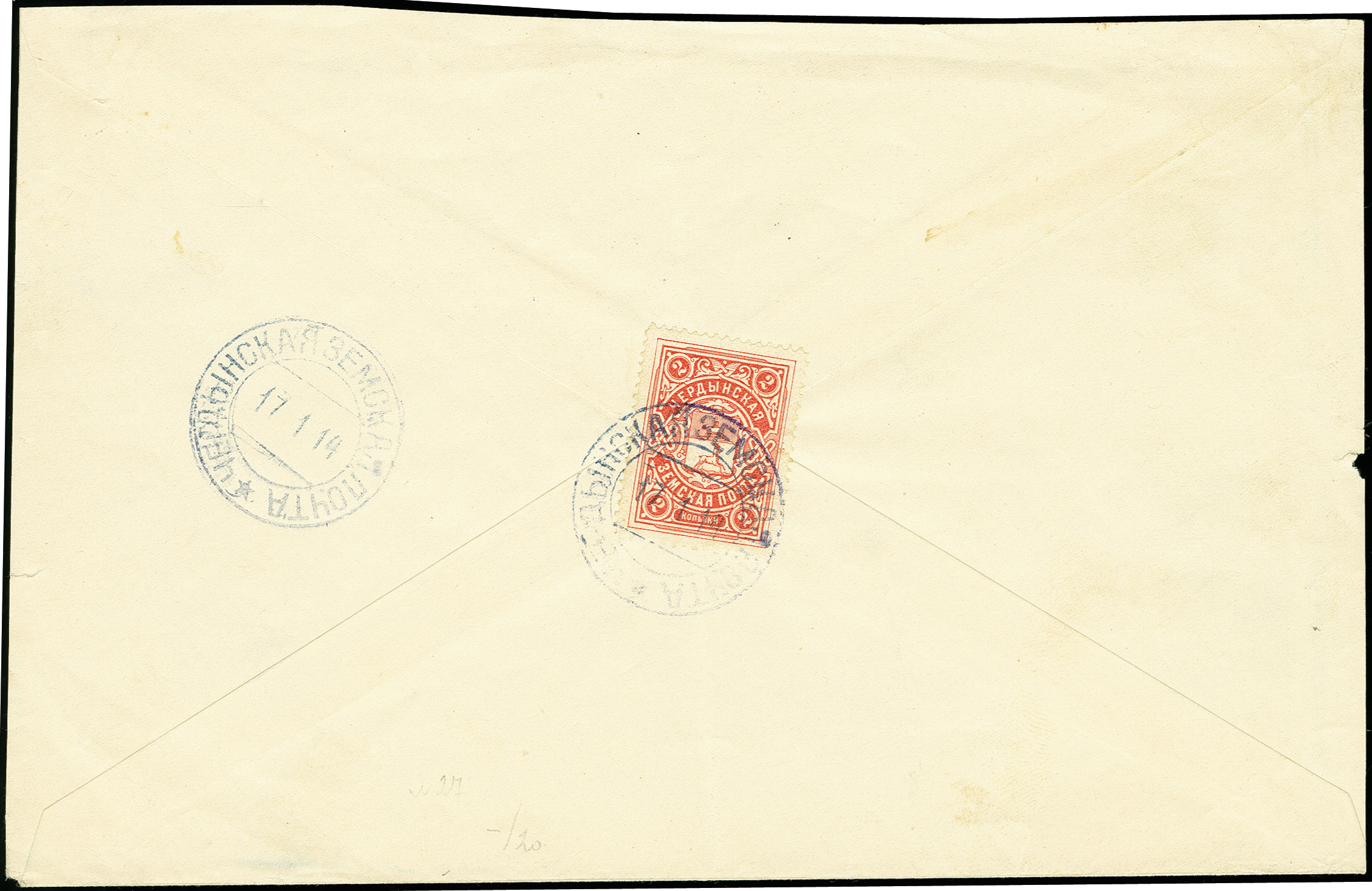 Lot 1922 - russland zemstvo -  Heinrich Koehler Auktionen 375rd Heinrich Köhler auction - Day 1
