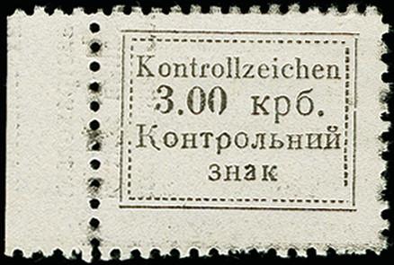 Lot 3399 - ukraine sarny -  Heinrich Koehler Auktionen 375rd Heinrich Köhler auction - Day 2