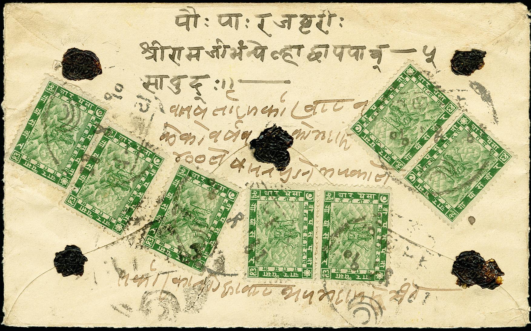 Lot 2165 - übersee Nepal -  Heinrich Koehler Auktionen 375rd Heinrich Köhler auction - Day 1