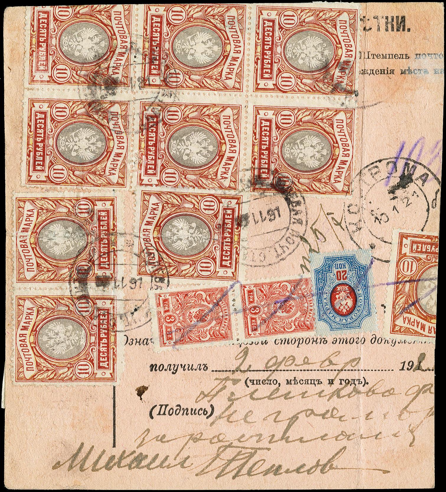 Lot 1953 - europa ukraine -  Heinrich Koehler Auktionen 375rd Heinrich Köhler auction - Day 1