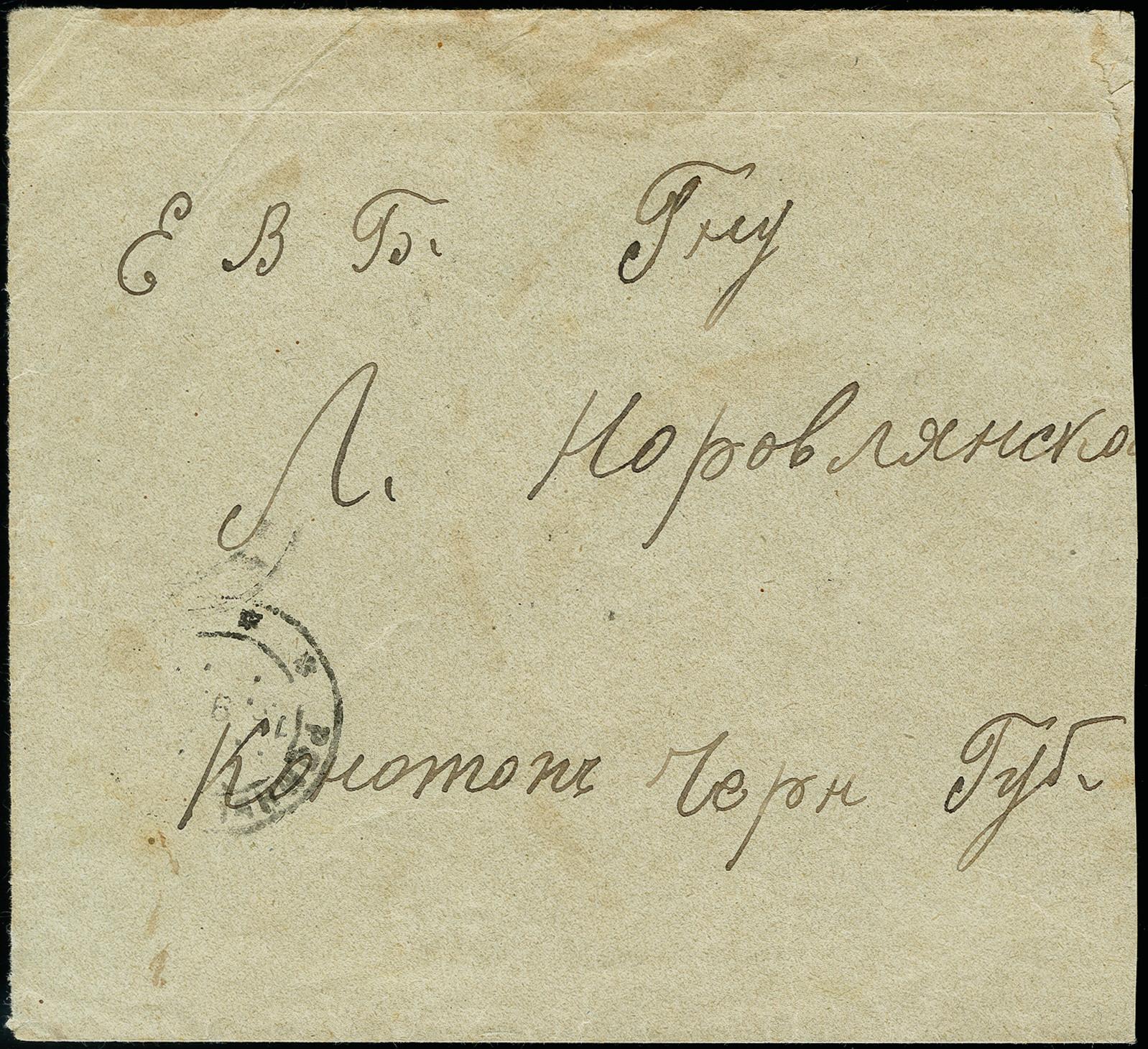 Lot 1951 - europa ukraine -  Heinrich Koehler Auktionen 375rd Heinrich Köhler auction - Day 1