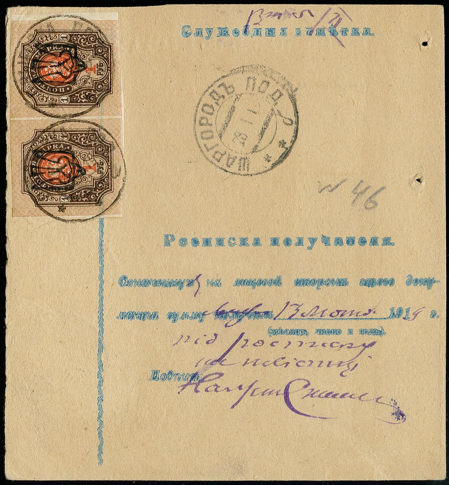 Lot 1952 - europa ukraine -  Heinrich Koehler Auktionen 375rd Heinrich Köhler auction - Day 1