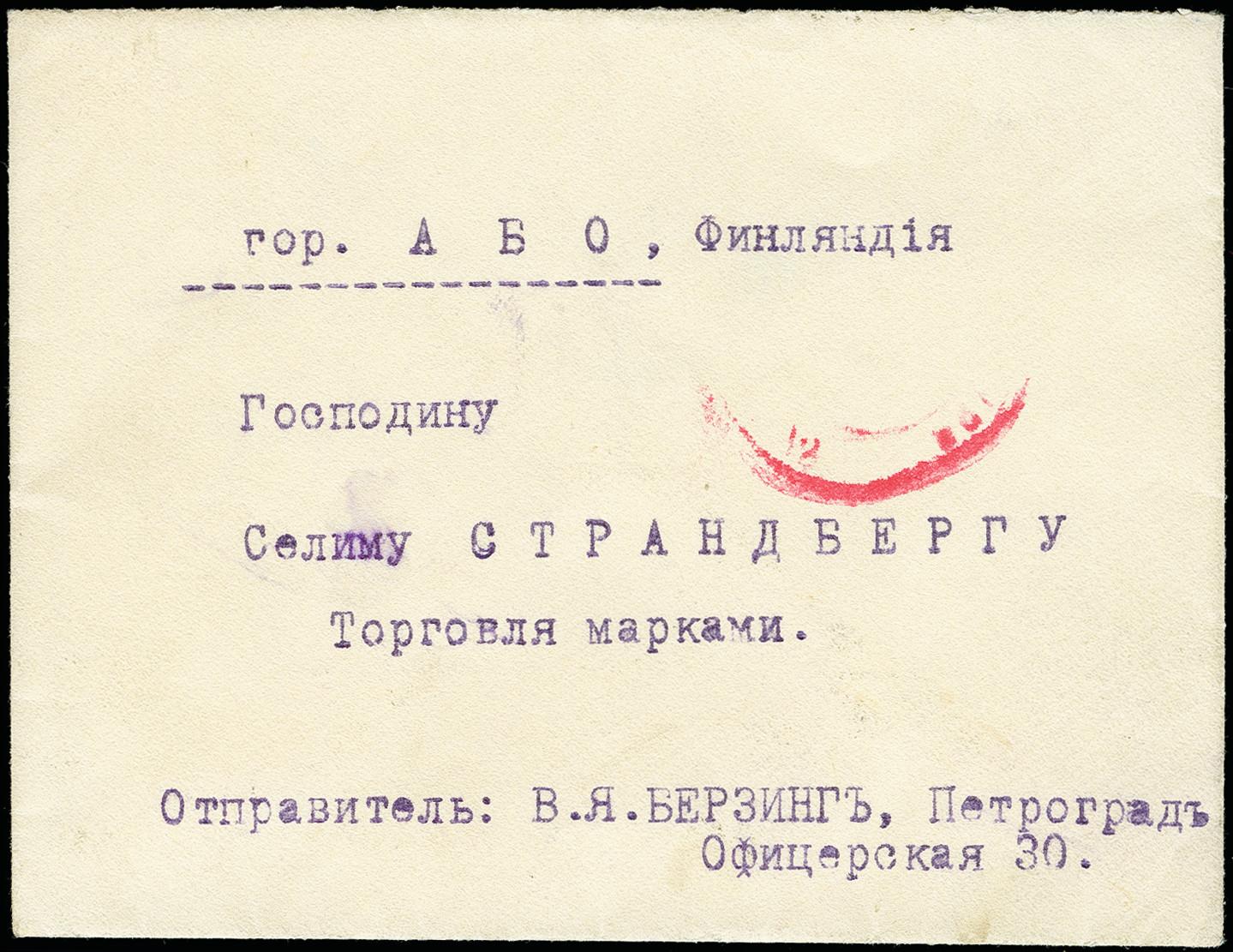 Lot 1905 - europa Russia -  Heinrich Koehler Auktionen 375rd Heinrich Köhler auction - Day 1