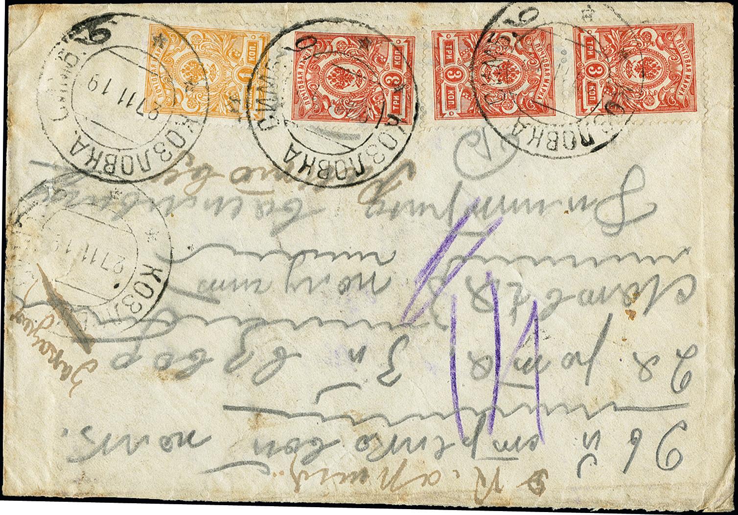 Lot 1909 - europa Russia -  Heinrich Koehler Auktionen 375rd Heinrich Köhler auction - Day 1