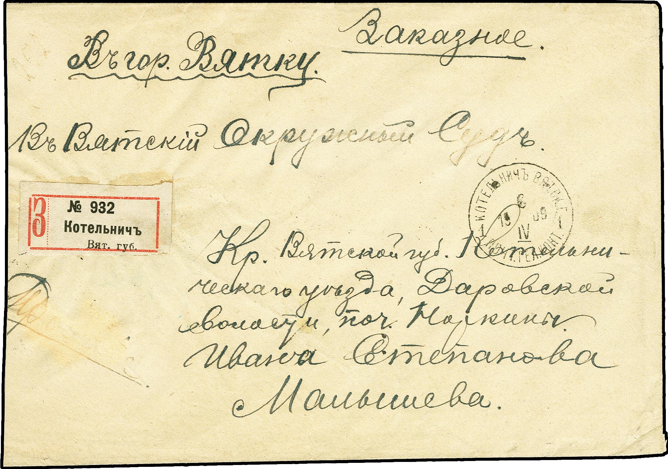 Lot 1923 - russland zemstvo -  Heinrich Koehler Auktionen 375rd Heinrich Köhler auction - Day 1