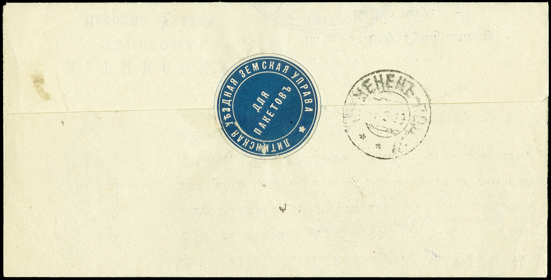 Lot 1924 - russland zemstvo -  Heinrich Koehler Auktionen 375rd Heinrich Köhler auction - Day 1