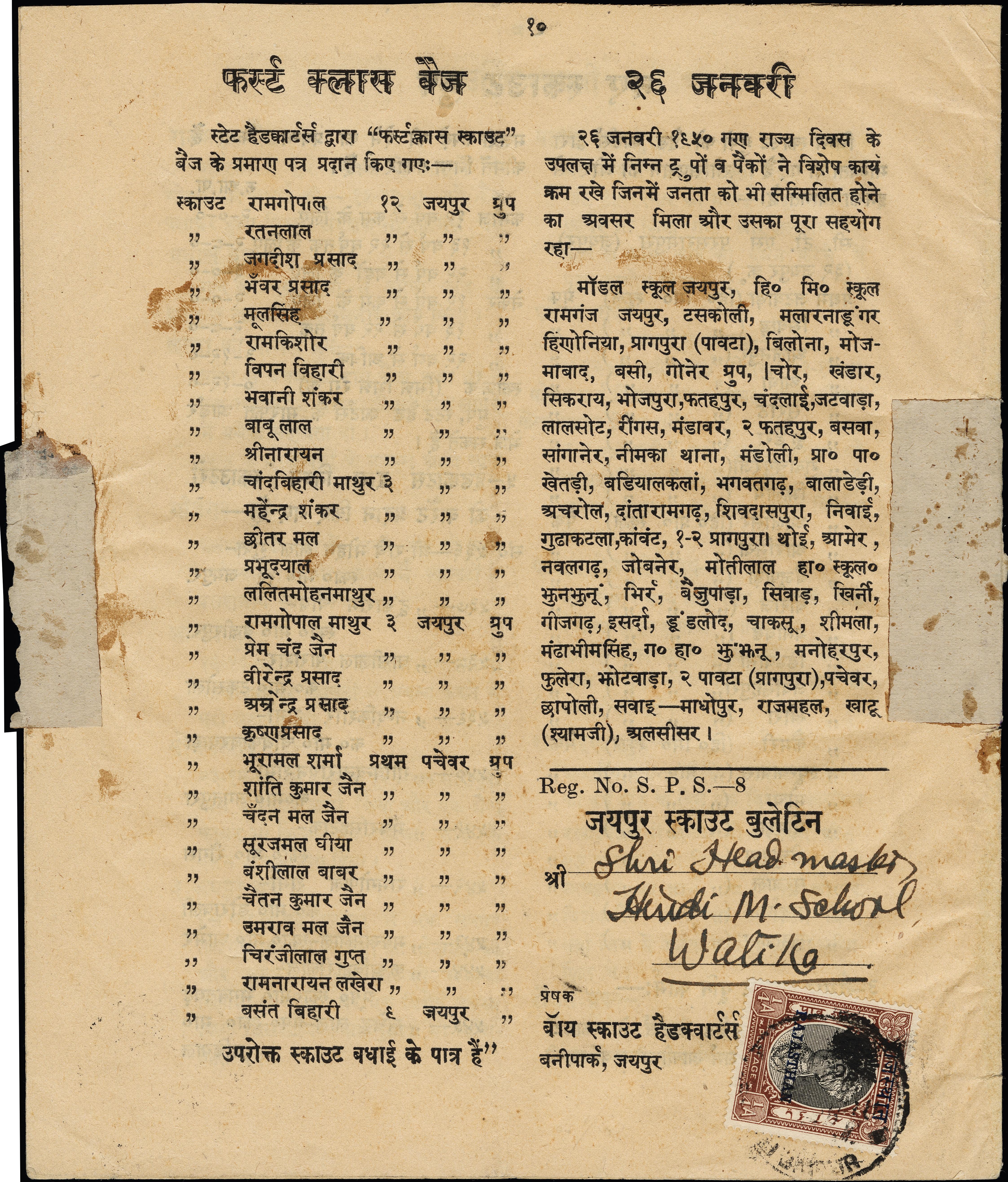 Lot 5156 - india small states Rajasthan -  Heinrich Koehler Auktionen Heinrich Köhler Auction 376 - Day 1