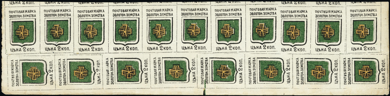 Lot 1391 - Russia zemstvo -  Heinrich Koehler Auktionen Heinrich Köhler Auction 377 - Day 1