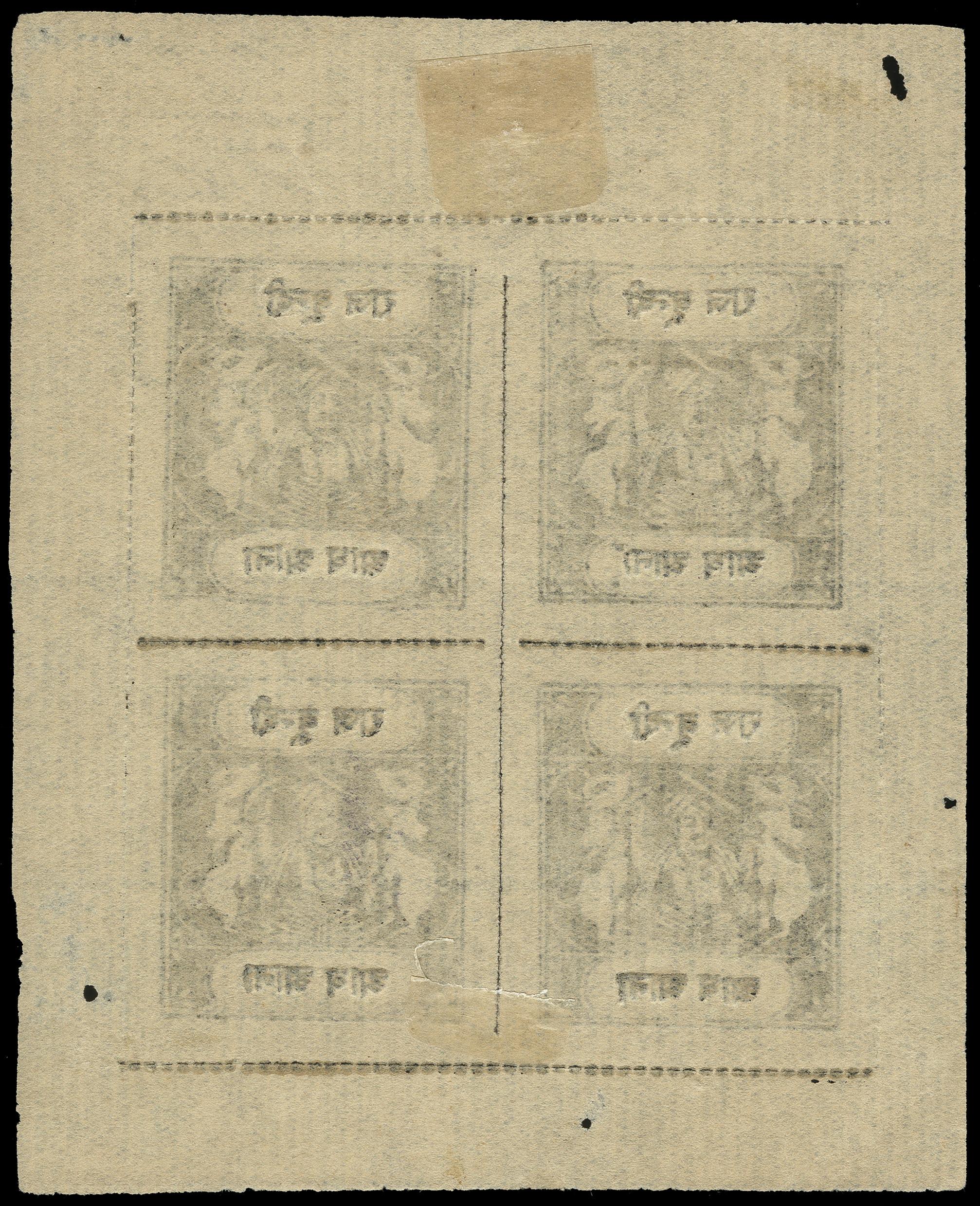 Lot 10364 - india small states bundi -  Heinrich Koehler Auktionen Heinrich Köhler Auction 377 - Day 2
