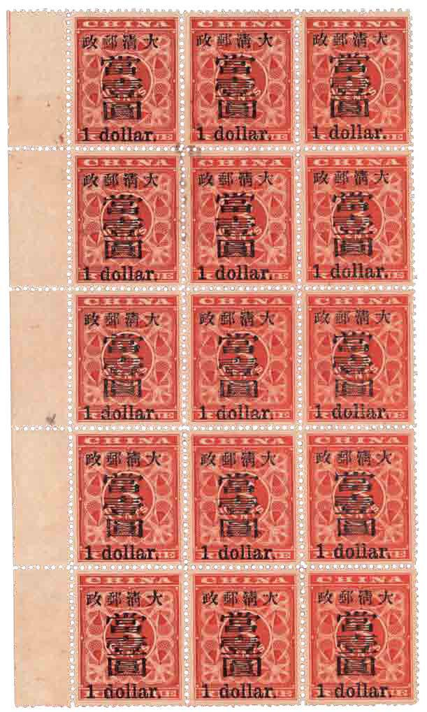 15 Chinese 'red revenue' stamps of 1897 were auctioned at Corinphila Auctions in Zürich in 2008 for a hammer price of 640,000 Swiss francs.